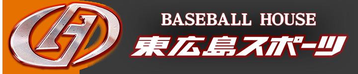 東広島スポーツ official Web Site