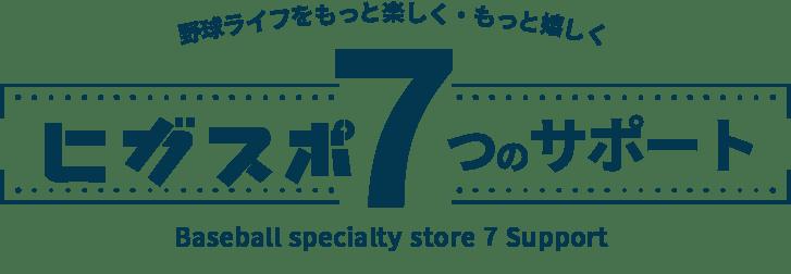 東広島スポーツサポート案内