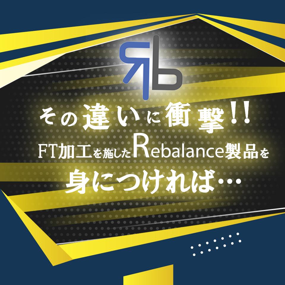Rebalance-s