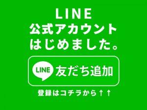 東広島スポーツLINE登録